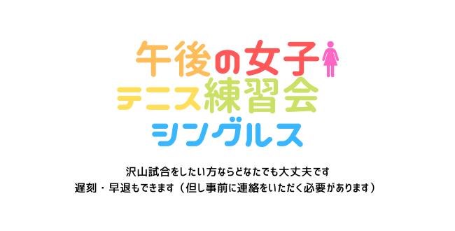 650×330 - 🚺「午後の女子シングルステニス練習会」(月・水・金)