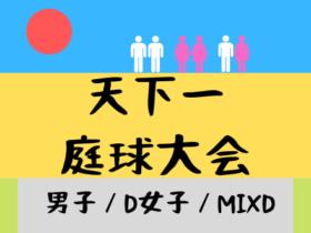 280x210 - 2020年5月4日(月・祝)天下一庭球大会