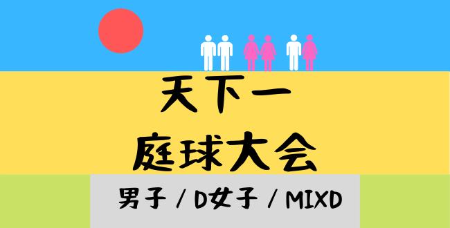 650x330 - 2020年5月4日(月・祝)天下一庭球大会