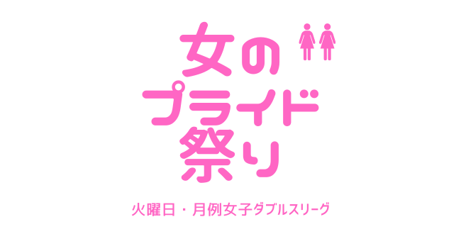 650×330 - 🚺🚺「女のプライド祭り」女子ダブルス (火曜日) 初級/初中級