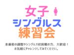 650×330 150x112 - 🚺「女子シングルス練習会」