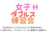 650×330 150x112 - 🚺🚺「女子ダブルス練習会」(月曜日・木曜日・金曜日)