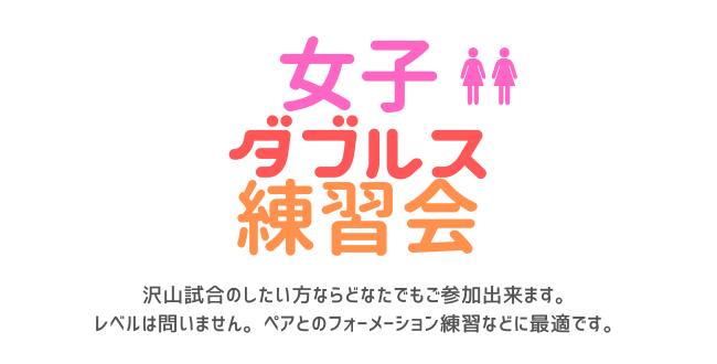 650×330 - 🚺🚺「女子ダブルス練習会」(月曜日・木曜日・金曜日)