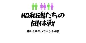 団体戦 1 300x152 - 昭和魂たちの団体戦