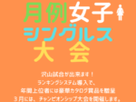 650×330 1 150x112 - 🚺「月例女子シングルス大会」(木曜日)
