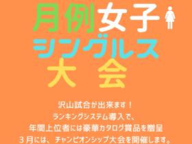 650×330 1 280x210 - 🚺「月例女子シングルス大会」(木曜日)