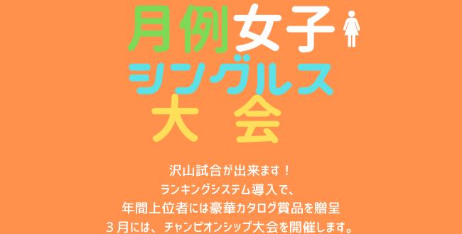 650×330 1 - 🚺「月例女子シングルス大会」(木曜日)