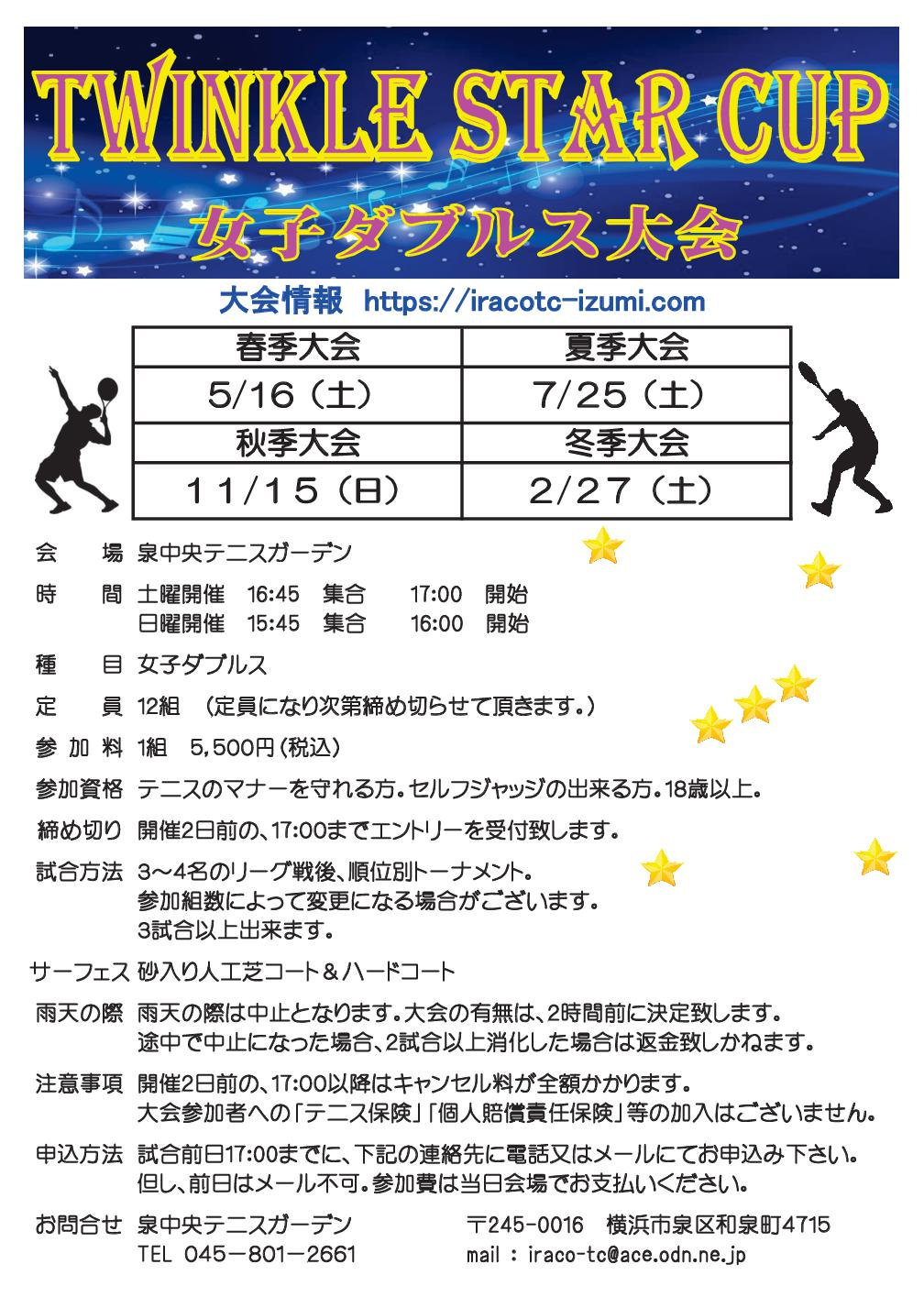 06 - 🚺🚺「TWINKLE STAR CUP」女子ダブルス