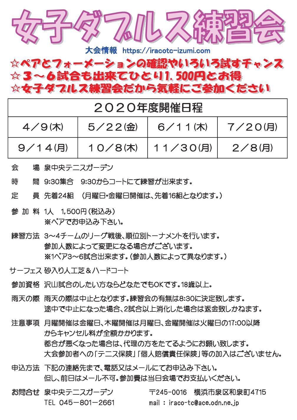 07 - 🚺🚺「女子ダブルス練習会」(月曜日・木曜日・金曜日)