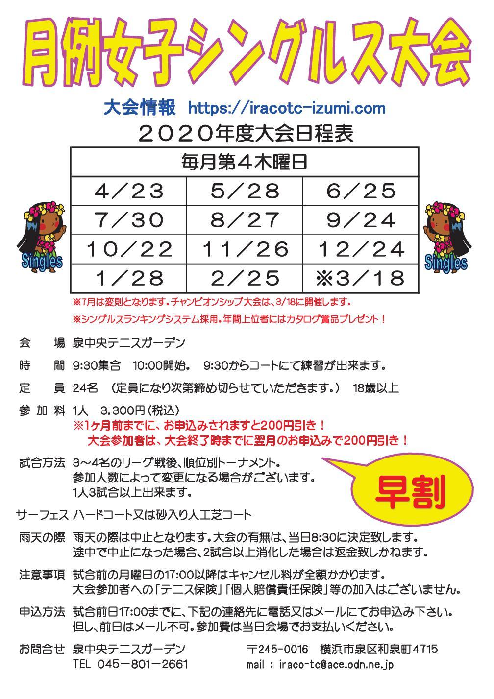 09 - 🚺「月例女子シングルス大会」(木曜日)