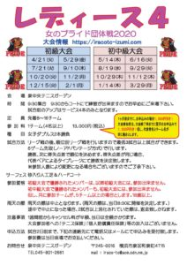 12 212x300 - ⑬レディスー4 女子ダブルス団体戦