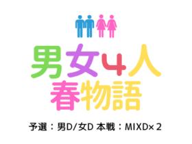 280x210 - 2020年5月2日(土)男女4人春物語