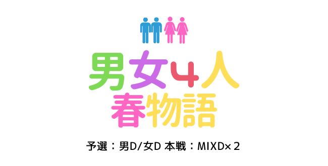 .png - 2020年5月2日(土)男女4人春物語