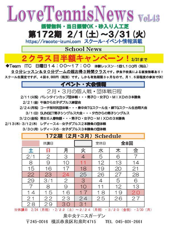 172期泉中央テニスガーデンパンフ - Love Tennis News Vol.43