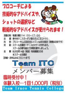 20191018Team ITCポスター 212x300 - 20191018Team ITCポスター