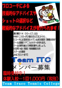 20191018Team ITCポスター pdf 212x300 - 20191018Team ITCポスター