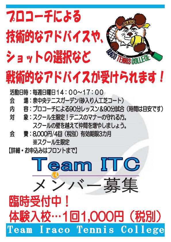 20191018Team ITCポスター - Team ITC