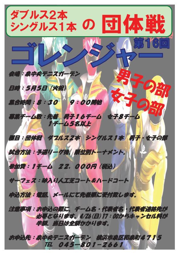 202005ゴレンジャー - 2020年5月5日(火・祝)ゴレンジャー