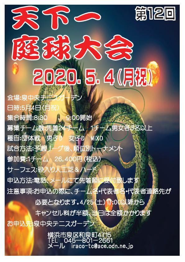 202005天下一 - 2020年5月4日(月・祝)天下一庭球大会