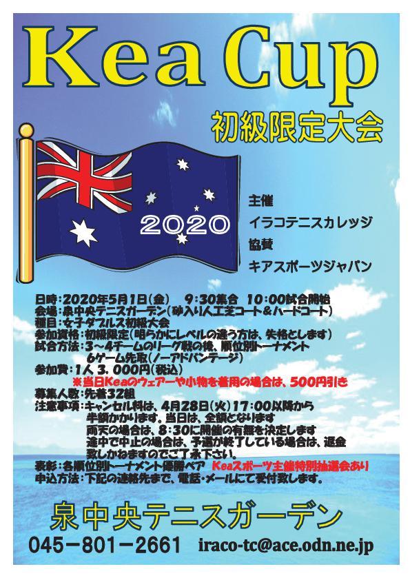202005keacup - 2020年5月1日(金)Kea  Cup 初級限定
