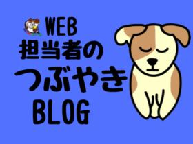 WEB担当者 3 280x210 - 2020/01/18掲載 WEB担当者のつぶやきBLOG
