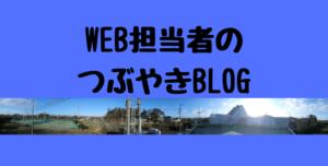 WEB担当者 300x152 - WEB担当者