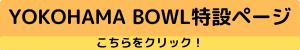 YOKOHAMA BOWL 1 - 大会情報