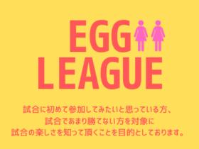 egg650×330 1 280x210 - 🚺🚺「EGG League」女子ダブルス (木曜日) ビギナー/初級