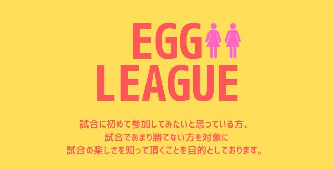 egg650×330 1 - 🚺🚺「EGG League」女子ダブルス (木曜日) ビギナー/初級