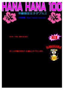 hana pdf 212x300 - hana