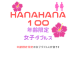 hanahana650×330 150x112 - 🚺🚺「HANA HANA100」(金曜日)