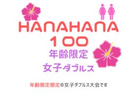 hanahana650×330 280x210 - 🚺🚺「HANA HANA100」(金曜日)