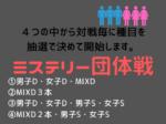 650×330 150x112 - 2020年7月24日(金・祝)ミステリー団体戦