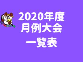 2020月例一覧 1 280x210 - 2020年度月例大会一覧表