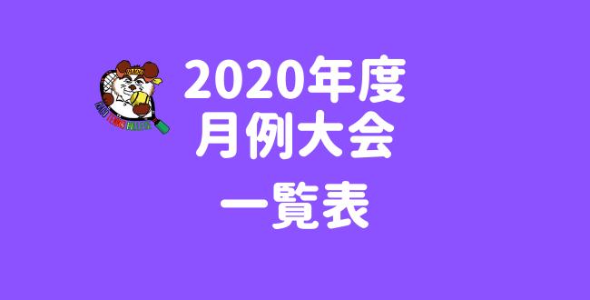 2020月例一覧 1 - 2020年度月例大会一覧表
