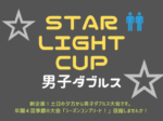 STAR LIGHT CUP 150x112 - 🚹🚹「STAR LIGHT CUP」男子ダブルス大会