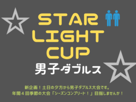 STAR LIGHT CUP 280x210 - 🚹🚹「STAR LIGHT CUP」男子ダブルス大会