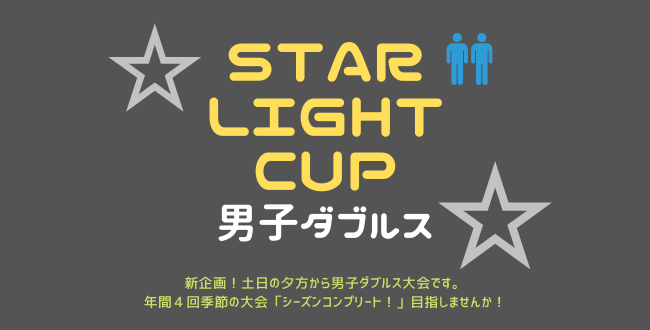 STAR LIGHT CUP - 🚹🚹「STAR LIGHT CUP」男子ダブルス大会