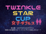 TWINKLE STAR CUP 150x112 - 🚺🚺「TWINKLE STAR CUP」女子ダブルス