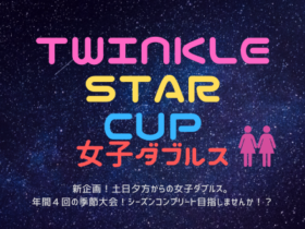 TWINKLE STAR CUP 280x210 - 🚺🚺「TWINKLE STAR CUP」女子ダブルス