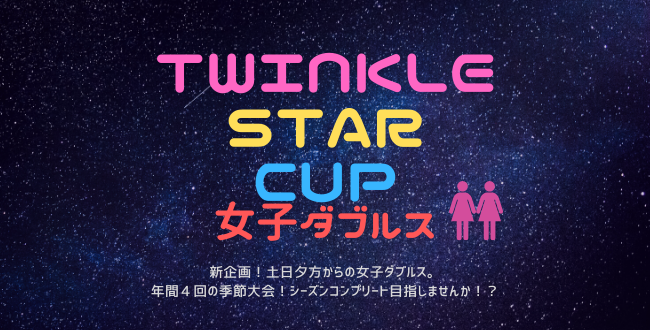 TWINKLE STAR CUP - 🚺🚺「TWINKLE STAR CUP」女子ダブルス