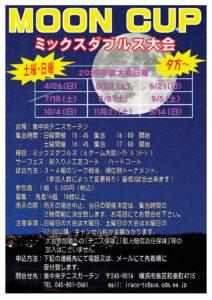 moon 212x300 - ⑩ムーンカップ ミックスダブルス大会