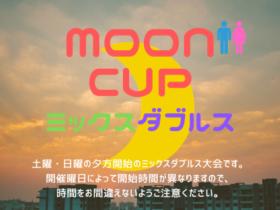moon650×330 280x210 - 🚹🚺「Moon Cup」ミックスダブルス