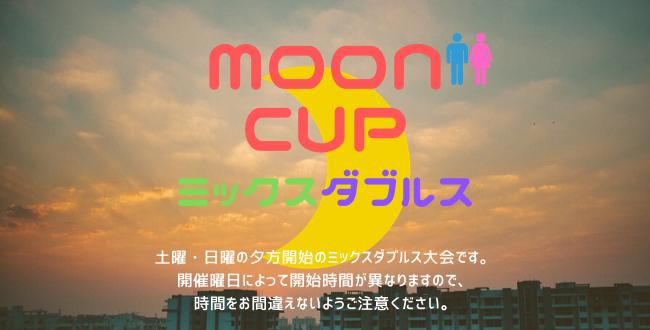 moon650×330 - 🚹🚺「Moon Cup」ミックスダブルス