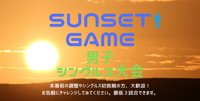 sumsetgame650×330 - 🚹「Sunset Game」男子シングルス大会(土・日)