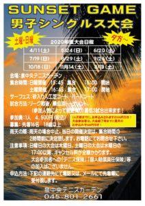 sun 212x300 - ⑨サンセットゲーム 男子シングルス大会