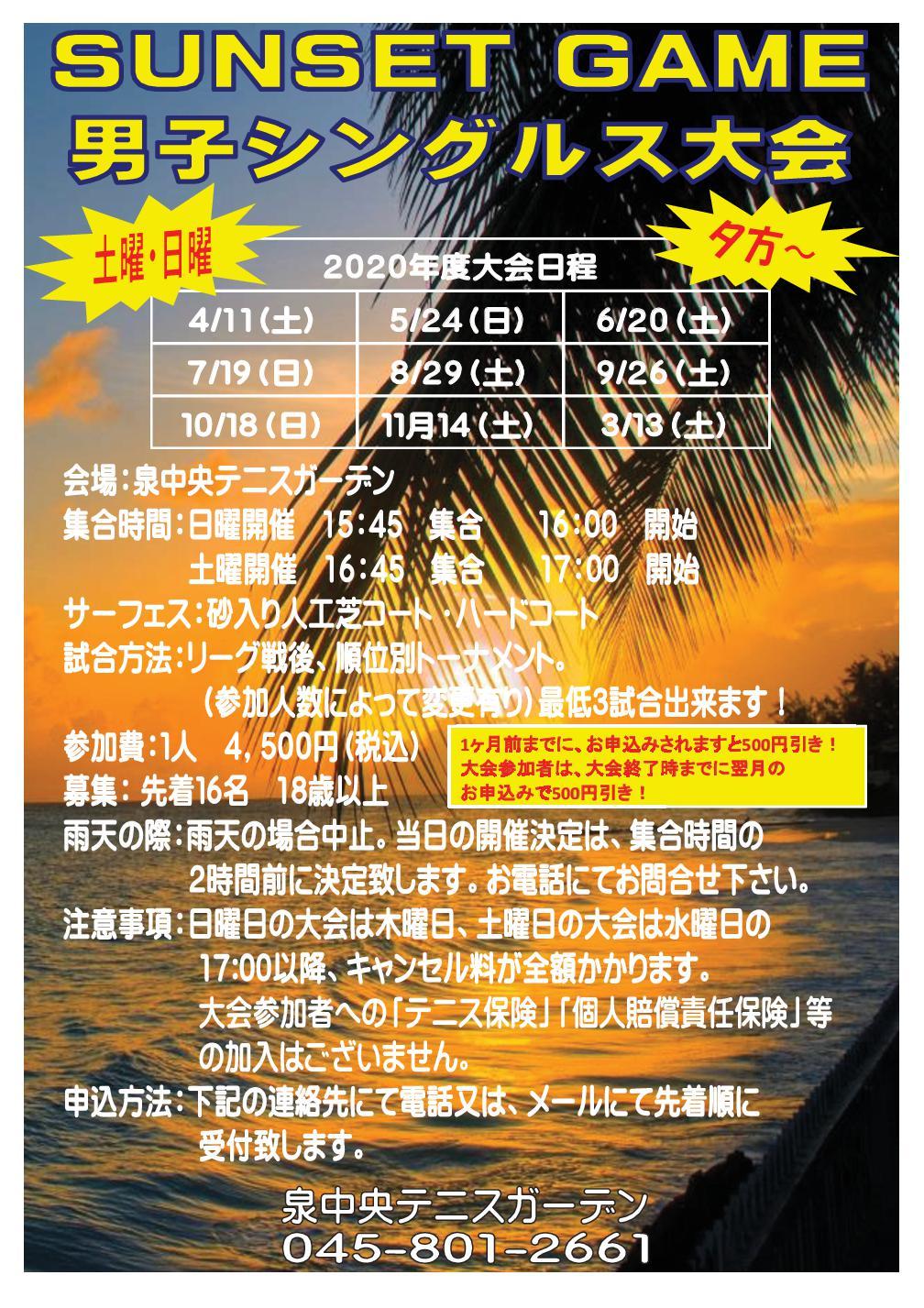 sun - 2020年月例大会 全15大会