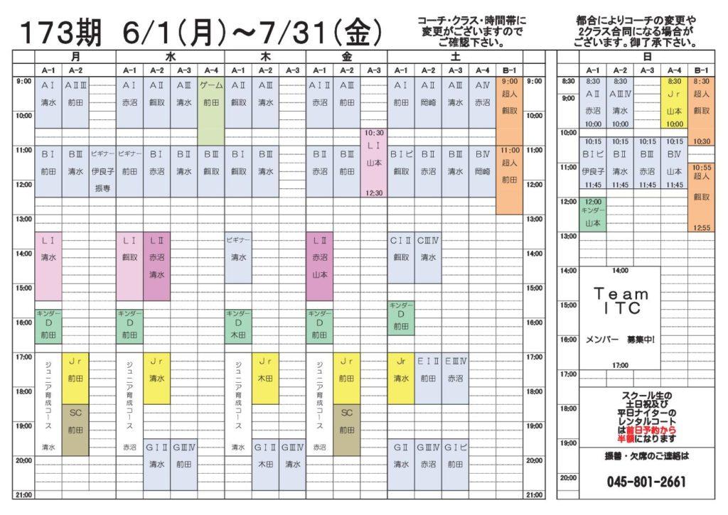 2020泉中央173期② 1024x725 - Love Tennis News Vol.45