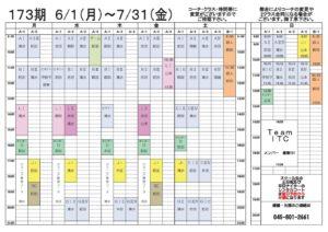 2020泉中央173期② 300x212 - 2020泉中央173期②