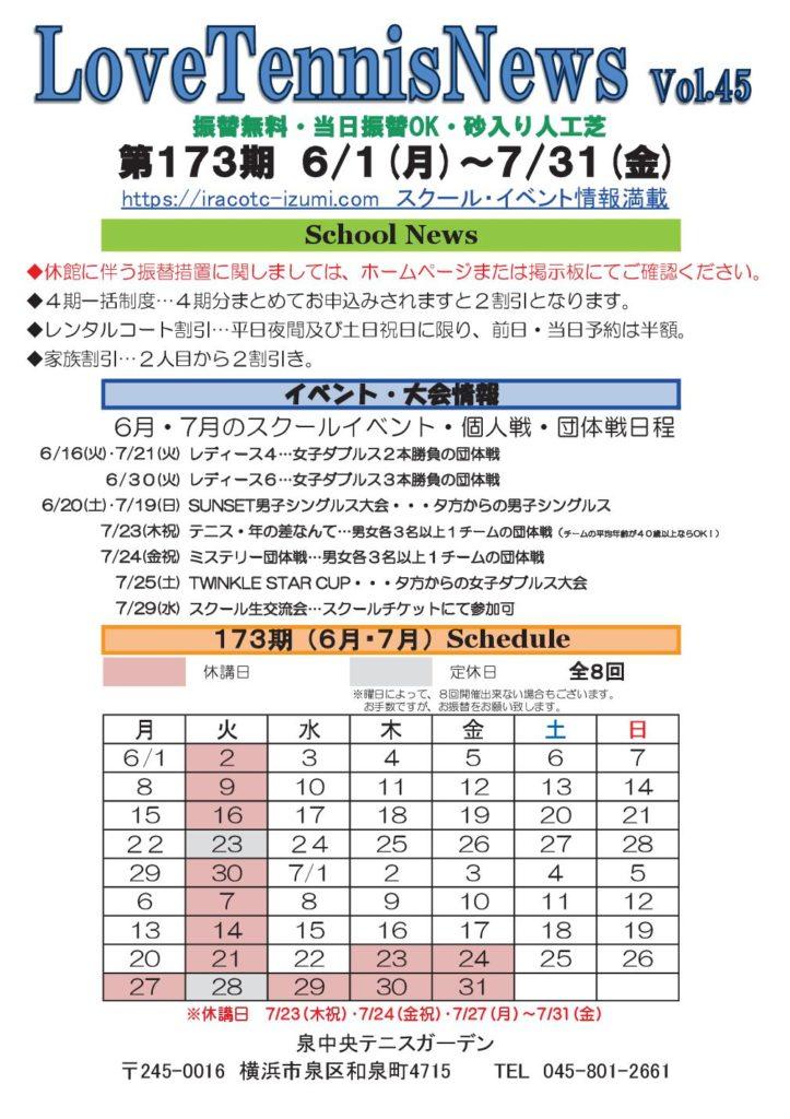 LTN45 723x1024 - Love Tennis News Vol.45